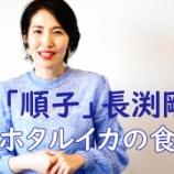 『YouTube「順子」』の画像