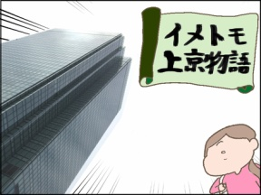 おら東京さいくだ〜