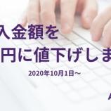 『AXIORY(アキシオリー)が、2020年10月1日(木)日本時間午後5:00から最小入金額を5000円に値下げします。』の画像