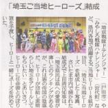 『(産経新聞)「埼玉ご当地ヒーローズ」結成』の画像