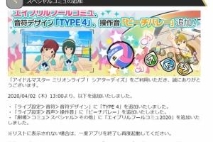 【ミリシタ】エイプリルフール音符デザイン・操作音、『エイプリルフールコミュ2020』が追加!