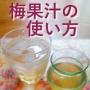梅果汁の使い方