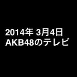 AKBINGO!「ショージキ将棋」 など、2014年3月4日のAKB48関連のテレビ