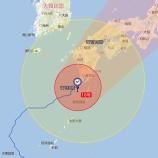 『台風18号接近による営業について (9/17 9:30)』の画像