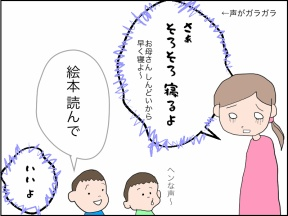 【4コマ漫画】 絵本タイム
