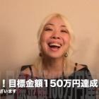 『祝!目標金額150万円達成!!!ありがとうございます!!!!!』の画像