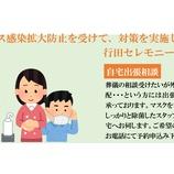 『【新着情報】新型コロナ感染拡大防止への当社の取り組み』の画像