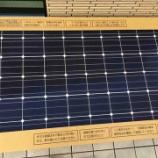 『太陽光発電導入①』の画像