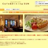 『戸田公園駅近く・カフェ&ダイニングSUNが9日まで全品333円の感謝祭』の画像