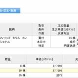 『【PM】急落中のフィリップ・モリス・インターナショナルの株を35株(36万円分)買った』の画像