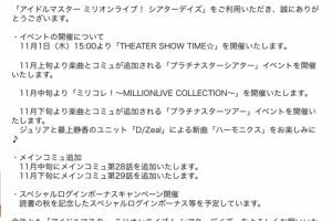 【ミリシタ】11月の開催情報が公開!&明日15時から「THEATER SHOW TIME☆」!