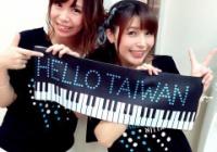 【朗報】新田恵海さん台湾ライブ大盛況でノダーメージ