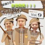 『『探検9日目・お宝発見!!!』・・・デッドストック&美品を探せ』の画像