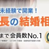 『日本結婚相談所連盟 副業OK粗利90%以上の高収益』の画像