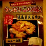 『JAL×はんつ遠藤コラボ企画【徳島編】3日め・徳島豆天玉焼き(ニュー白馬)』の画像