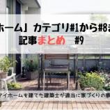『「タマホーム」カテゴリ#1から#8までの記事まとめ #9』の画像
