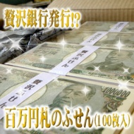 贅沢諭吉の百万円札