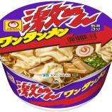 『【スーパー:カップラーメン】マルちゃん 激めん ワンタンメン』の画像