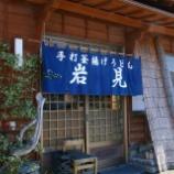 『JAL×はんつ遠藤コラボ企画【宮崎編】3日め・うどん(岩見)』の画像