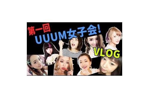 【悲報】女Youtuberの忘年会、女の嫌なところが動画でモロに出て炎上wwwwwwwのサムネイル画像