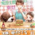 あとがき「兎田士郎の幸せ家ご飯」