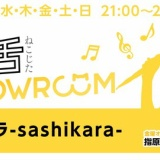 【猫舌SHOWROOM】今週の「指カラ」、ゲストは大家志津香と馬嘉伶