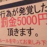 『【画像】風俗店「本番行為は罰金5000円頂きます」』の画像
