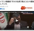 """イラン保健省""""汗かき会見""""実はコロナ感染していた"""