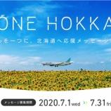 『【AIRDO(エア・ドゥ)】北海道への応援メッセージを応募、入賞で航空券などを ===応募の機会で、AIRDOとANAを比較してみました===』の画像