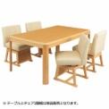 立ち座りラクラクダイニングこたつ※テーブルとチェア…