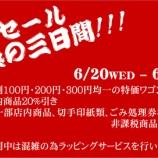 『決算セール!!究極の3日間!!』の画像
