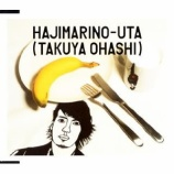 『CD Review:大橋卓弥「はじまりの歌」』の画像