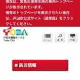 『本日行われた戸田市総合防災訓練の時間帯に戸田市ホームページが災害対応ホームページに切り替わりました!』の画像