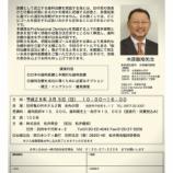 『木原敏裕先生 別府講演開催決定!』の画像