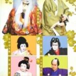 歌舞伎観たまま・想うまま(新・新 2014年から)