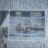 『朝日新聞 夕刊掲載』の画像