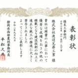『【優良工事表彰】2部門受賞!!』の画像