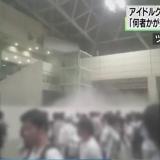 欅坂46握手会で発煙筒、テレビのニュースでも報じられる