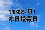 今日は『大阪府知事選挙』の投開票日!~交野市内でも投票始まる~