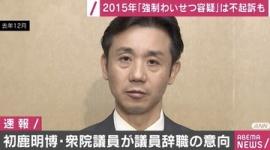 【政治】元立憲民主党・初鹿明博が議員辞職