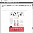 【速報】Harper's BAZAAR (ハーパーズ バザー) 2020年 7・8月 合併号 限定版 《特別付録》 エンビロン ローション&オイル 3,124円分