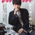 星野源(俳優、ミュージシャン、ラジオやれる、下ネタ好き)←これもう次世代の福山雅治では?