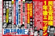 「小沢首相」になれば1ドル=100円、株価1万2、3000円に(笑)