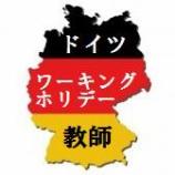 『ドイツでワーキングホリデーで教師として働く求人』の画像