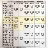 『戸田市年末年始のごみ収集スケジュールをお知らせします。もやすごみの日、もやさないごみの日、資源物の日をご確認ください。』の画像