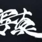 牙狼‹GARO› -魔戎-brog