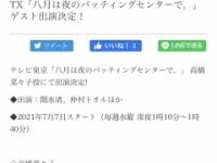 【元乃木坂46】深川麻衣、相変わらず仕事が順調な模様!!!!!