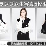 『【乃木坂46】美月、恐ろしいほど仕上がってるな・・・乃木坂46『モノトーンコーデ』写真が続々公開!!!』の画像
