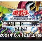 【遊戯王OCG】アニメーションクロニクル2021の公式サイトオープン!