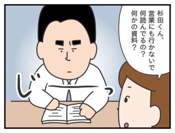 618. 何を読んでいるの?/モヤッとした話
